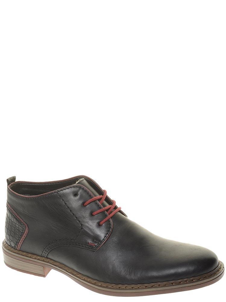 bc5f0fb8 Rieker (В1141-03) ботинки мужские зима артикул В1141-03 — купить по ...