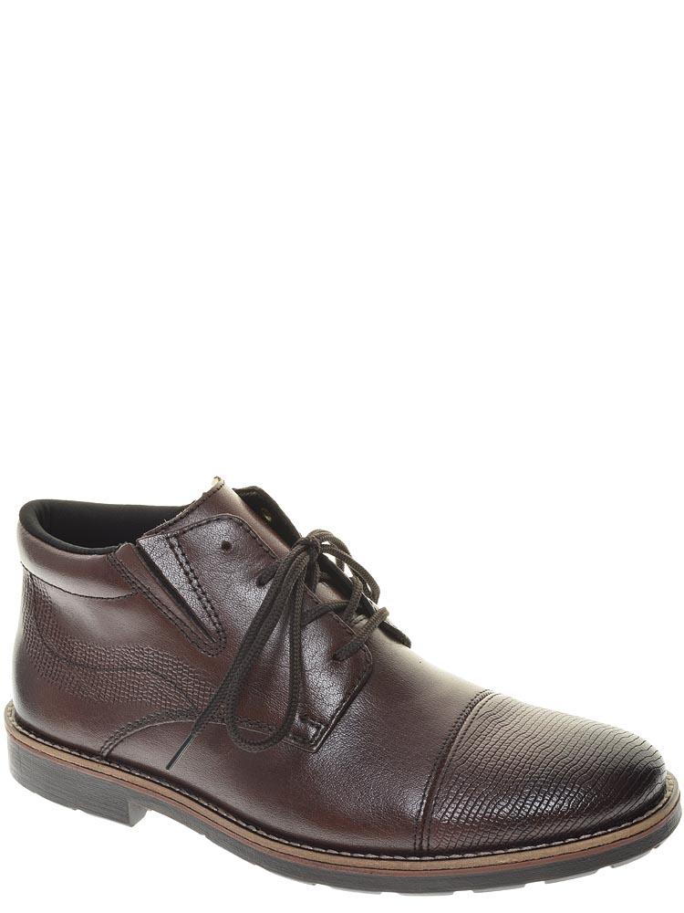 3dd51864 Rieker (Devin) ботинки мужские зима артикул 15341-25 за 4479 руб ...