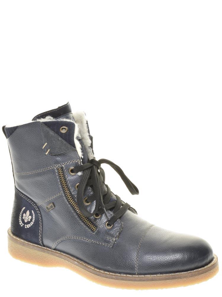 07ba925a Rieker (Viktor) ботинки мужские зима артикул 30031-12 (цвет — синий ...