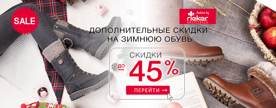 Интернет-магазин немецкой обуви Rieker-shop.ru  e34e187ceb150