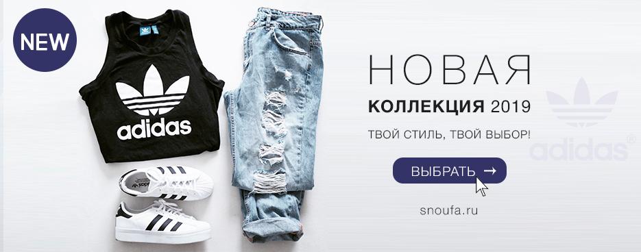 ce0f813537a Интернет-магазин брендовой немецкой обуви Sno-ufa.ru