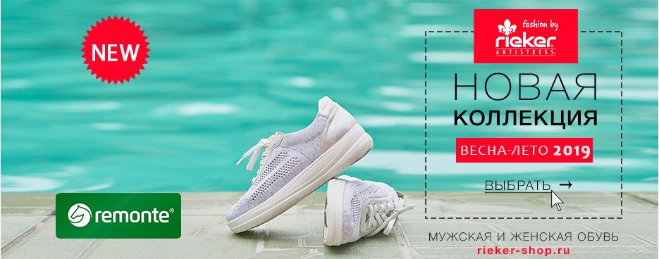 127cca53637 Интернет-магазин немецкой обуви Rieker-shop.ru