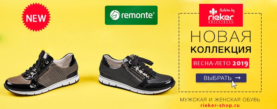 240841ab8de Интернет-магазин немецкой обуви Rieker-shop.ru