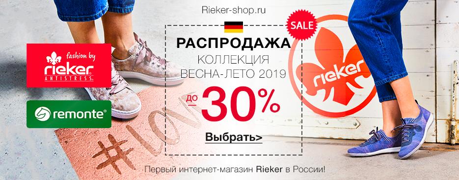 caa844868 Интернет-магазин немецкой обуви Rieker-shop.ru | Купить мужскую и женскую  обувь немецкого производства | Продажа недорогой удобной обуви с доставкой  по ...