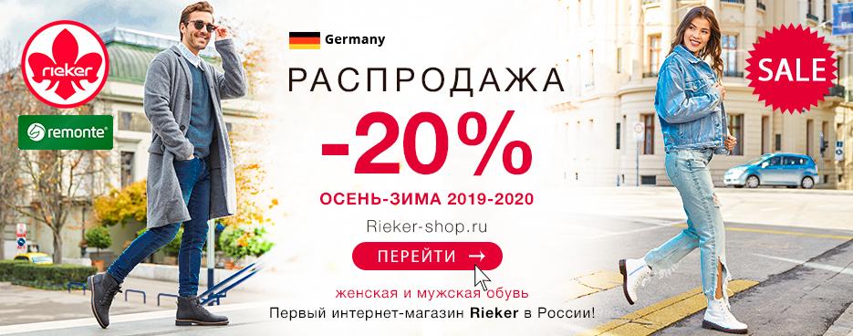Рикер обувь официальный распродажа сколько стоит монетка 2018 года
