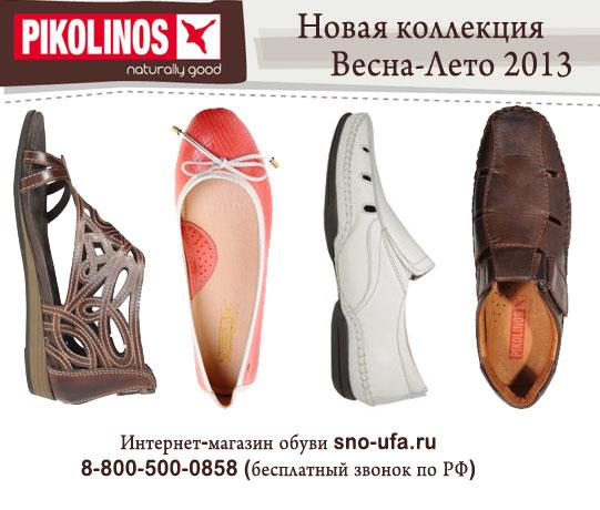 Обувь Интернет Магазин Москва